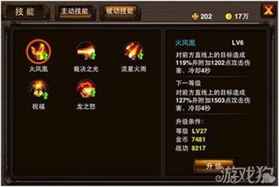 格斗之皇龙之怒技能全面解析1