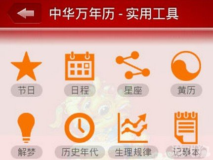 中华万年历手机版使用帮助详解