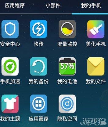 91桌面手机版常见问题