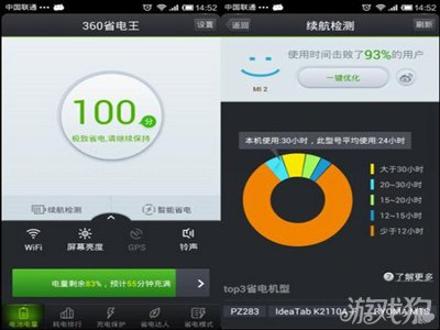 360省电王手机版续航技巧