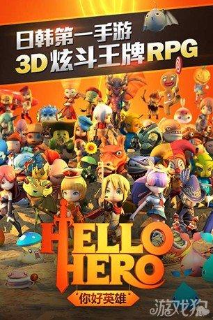 Hello Hero今日登陆App Store 百万宣传CG曝光2