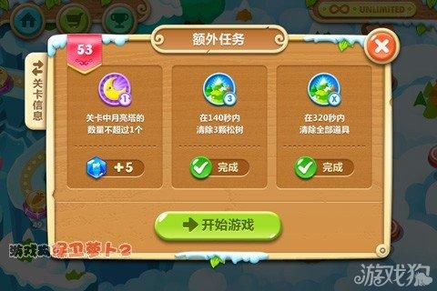 保卫萝卜2第53关攻略 全屏魔法球即可8