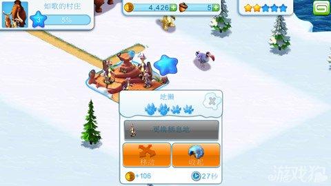 冰川时代:村庄评测 Gameloft经典力作18