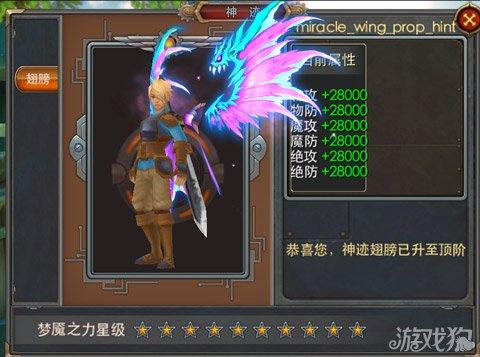 天天幻想新版今日上线 羽翼系统华丽来袭4