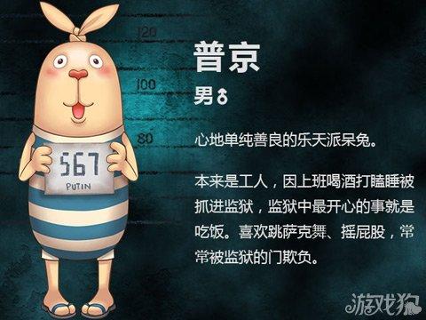 Hello越狱兔即将上架 传爆笑搞基三消新作2