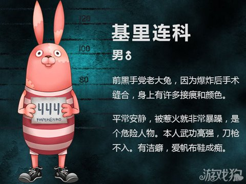Hello越狱兔即将上架 传爆笑搞基三消新作3