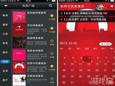 365日历手机版推出2014春运购票日历
