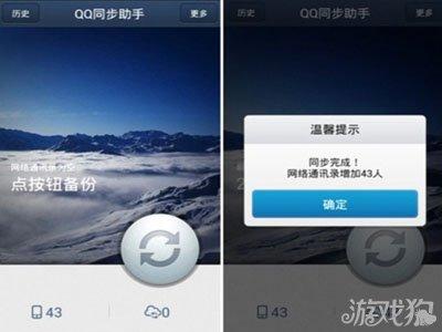 QQ同步助手客户端一键恢复联系人