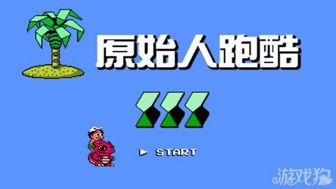 街机冒险岛FC经典上架iOS 冒险跑酷游戏1
