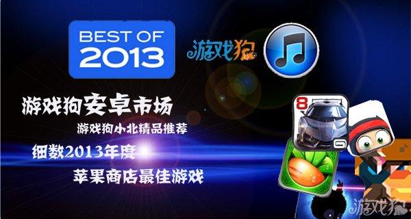 游戏狗小北精品推荐:细数2013年度苹果商店最佳游戏6