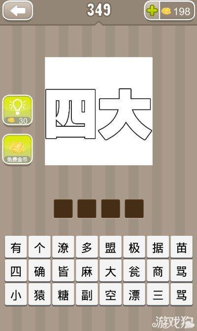 写俗语猜成语答案_看图猜成语答案及图片