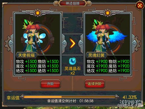 天天幻想翅膀系统玩法攻略解析4