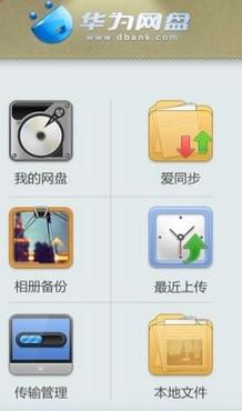 华为网盘安卓版怎么样?
