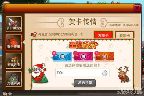 囧西游四重活动 圣诞佳节送豪礼3