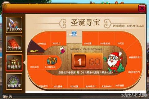 囧西游四重活动 圣诞佳节送豪礼4
