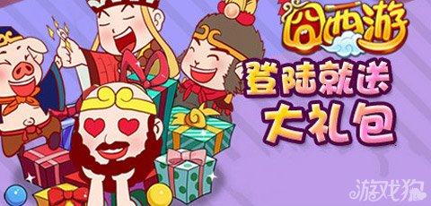 囧西游四重活动 圣诞佳节送豪礼1