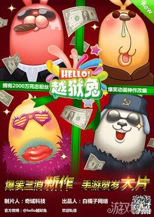 Hello越狱兔圣诞版 今日精彩上线2