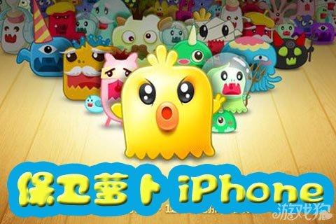 保卫萝卜iPhone版v1.1.5