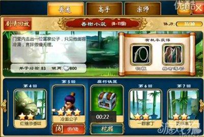 武俠Q傳香榭小築劇情視頻