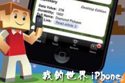 我的世界iPhone专业版v3.0