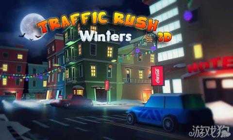 冬季交通管制3D上架安卓 休闲娱乐小游戏1