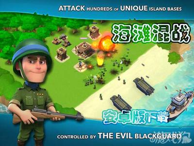 海滩混战如何才能在游戏中更换对手?_游戏狗海岛奇兵