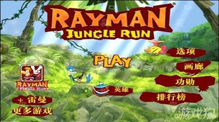 雷曼叢林探險解鎖所有關卡和英雄教程