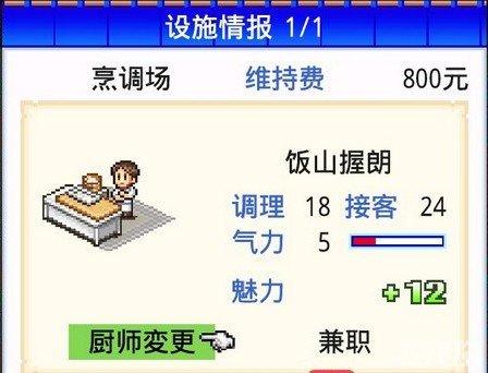 海鮮壽司街廚師內容介紹圖文詳解