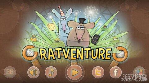 老鼠吃奶酪上架iOS 闯关益智游戏5