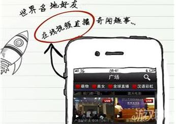 微直播安卓版产品功能
