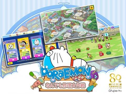 哆啦A梦修理工场上架iOS 模拟经营游戏4