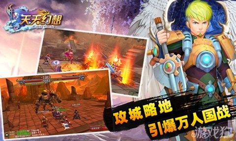天天幻想首届攻略争霸赛开启 狂送水晶大礼3