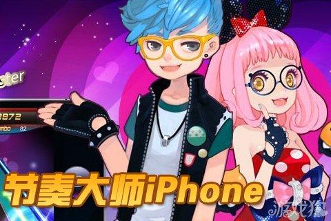 节奏大师iphone版v2.2.1