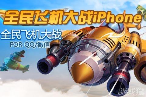 全民飞机大战iphone版v1.0