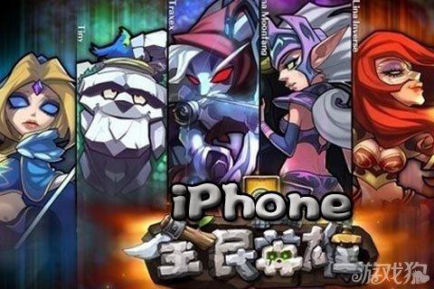 全民英雄iphone版v2.3.7