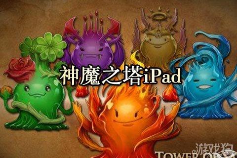 神魔之塔ipad版v3.25