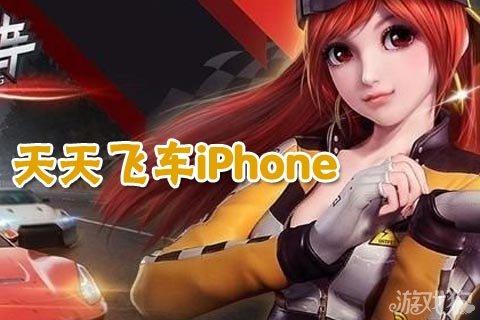 天天飞车iPhone版v1.0.17