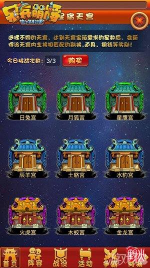 呆兵萌将天宫攻略:刘备大战始皇帝1