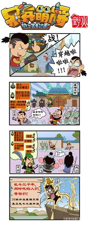 呆兵萌将天宫攻略:刘备大战始皇帝4