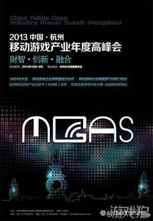 MGAS开启移动游戏2014新开篇1