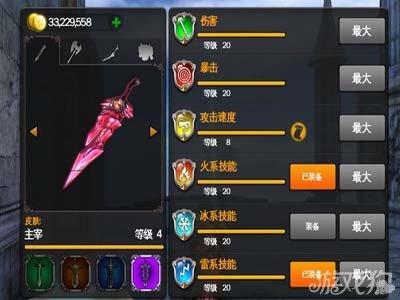 狂野之血王者之剑武器介绍1