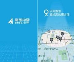 高德地图手机版被360助手评为年度十佳软件