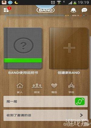 韩国手游新平台 Naver发力band游戏平台1