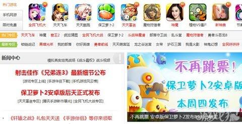 YouXi.com疑近亿被收购 原团队获数千万融资1