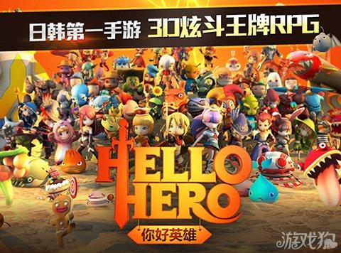 Hello Hero上线六日 新登超100万2