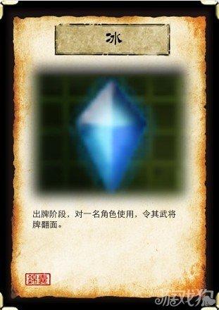 无尽之剑3冰冻属性卡牌图鉴1