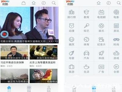 优酷视频App获年度十佳应用奖