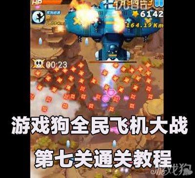 全民飞机大战第七关通关教程1