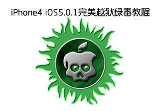 iPhone4 iOS5.0.1完美越狱绿毒教程