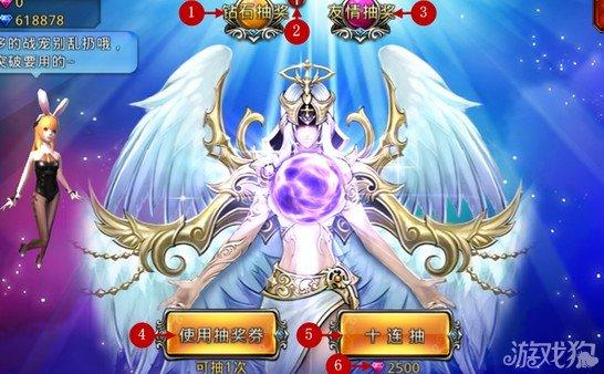 神之刃抽奖系统介绍